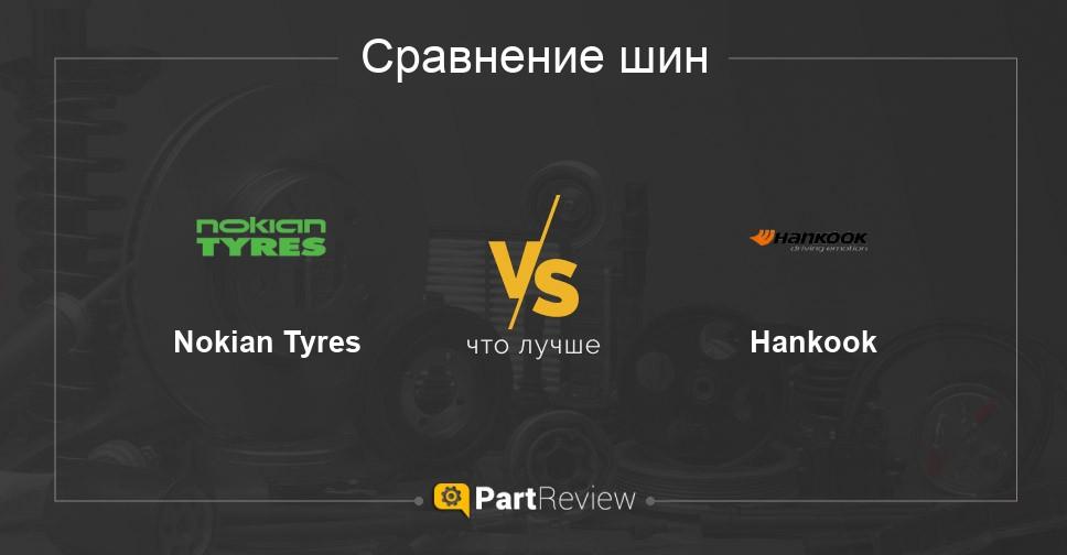 Сравнение шин Nokian Tyres и Hankook