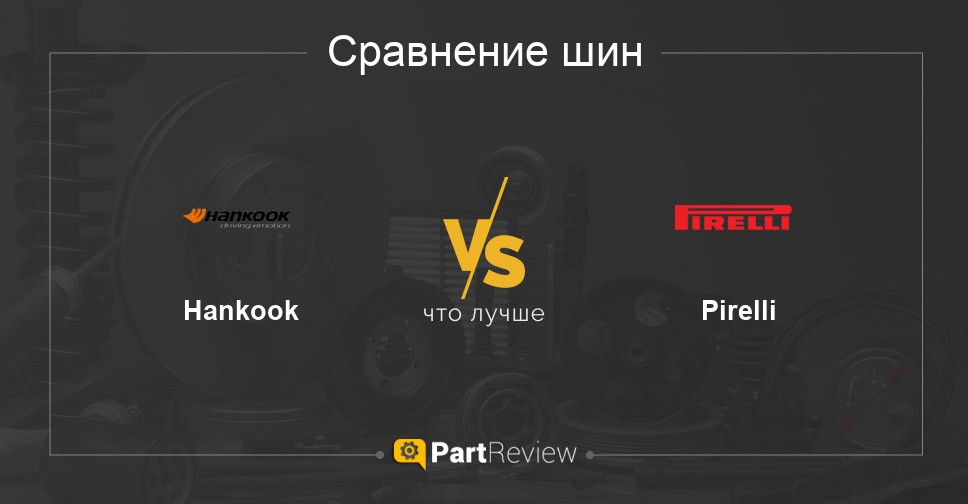 Сравнение шин Hankook и Pirelli