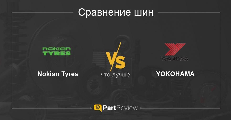Сравнение шин Nokian Tyres и YOKOHAMA