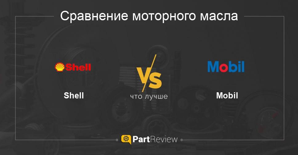 Сравнение моторных масел Shell и Mobil
